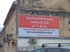 Корупція в Архбудінспекції !