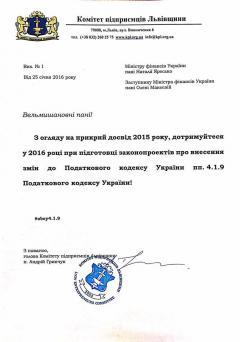 Лист Комітету підприємців Львівщини №1 від 25.01.2016р.
